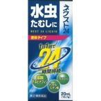 ネクスト24液 20ml 20個 新生薬品 【第(2)類医薬品】