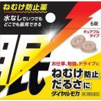 ダイヤルモカ 6錠  1個 JPS(ジェーピーエス)製薬 【第3類医薬品】★発送まで1週間前後★