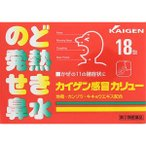 カイゲン感冒カリュー 18包 1個 カイゲン 【第(2)類医薬品】