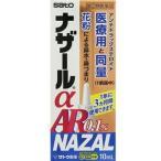 ナザールαAR 0.1%〈季節性アレルギー専用〉10ml 1個 佐藤製薬 【第(2)類医薬品】