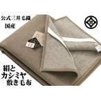 敷き シングルサイズ 公式 三井毛織 国産 洗える シルク 混 カシミヤ 敷き 毛布 無染色