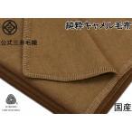 日本製 毛布 純粋 キャメル 100% プレミアム 毛布 シングル公式 三井毛織 国産 ウールマーク付き 無染色 たて糸もキャメル