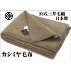 純粋 カシミヤ毛布/カシミア毛布 140x200cm シングルサイズ 天然色 国産 公式  三井毛織