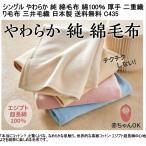 厚手 エジプト 超長綿 2重織り 綿毛布 (毛羽部) 洗える シングルサイズ 日本製/公式三井毛織