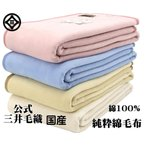厚手 エジプト 超長綿 2重織り 綿毛布 (毛羽部) 洗える ダブルサイズ 日本製/公式三井毛織/180x210cm