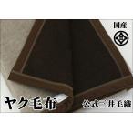 プレミアム ヤク 毛布 シングルサイズ 日本製 公式 三井毛織 ウールマーク付き