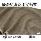 毛布 洗える カシミヤ毛布 カシミア シングル 140x200cm 二重織り毛布 公式 三井毛織 国産 送料無料 お得な価格