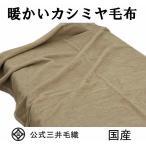 カシミヤ毛布 カシミア毛布 ダブルサイズ 洗える 180x210cm 天然色 日本製 二重織り毛布 公式 三井毛織