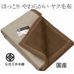暖かい 毛布 ほっこり ヤク 毛布 ぬくぬく 毛布 ヤク 毛布 シングルサイズ 二重織り毛布 公式三井毛織 日本製 ウールマーク付きAE13000