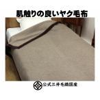 暖かい 毛布 洗える ヤク 毛布 ぬくぬく 毛布 ヤク 毛布 シングルサイズ 二重織り毛布 公式三井毛織 日本製 ウールマーク付きAE1726