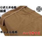 暖かい 毛布 キャメル 毛布 洗える キャメル毛布 ハーフサイズ 公式 三井毛織 国産 二重織り毛布 ウールマーク付きJ3809