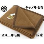 ショッピングキャメル 日本製 毛布 キャメル クイーン サイズ 公式 三井毛織 国産 洗える ウールマーク付き