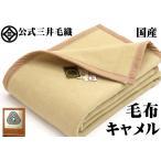 洗える キャメル 毛布 キャメル毛布 ダブルサイズ クリーム色 公式  三井毛織 国産J830