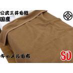 暖かい 毛布 キャメル 毛布 洗える キャメル毛布 セミダブル 公式 三井毛織 国産 二重織り毛布 ウールマーク付きJ3809