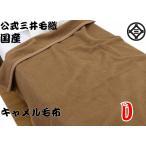 ショッピングキャメル 日本製 毛布 キャメル キング サイズ 公式 三井毛織 国産 洗える ウールマーク付き