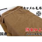 ショッピングキャメル 暖かい 毛布 キャメル 毛布 洗える キャメル 防虫加工毛布 140x200cm シングル公式三井毛織J3809