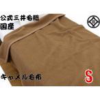 暖かい キャメル 毛布 洗える キャメル毛布 シングルサイズ ウールマーク付 140x200cm 公式三井毛織 日本製J3809