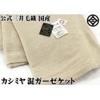 公式三井毛織 カシミヤ混 ガーゼケット 洗える [ダブルサイズ]180x200cm公式製品