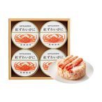 三越 お歳暮 御歳暮 ギフト 蟹 海産物 水産加工品 かに 缶詰め B095453 三越 北海道産紅ずわいがに缶詰