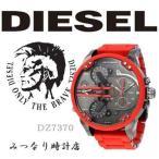 ディーゼル 時計 メンズ クロノグラフ MR DADDY ミスターダディー DIESEL 腕時計 DZ7370 ステンレス シリコン