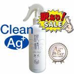 【訳あり特価】除菌 消臭スプレー300ml  銀イオン水 銀精Ag+【SilverFairy】国産品
