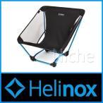 Helinox ヘリノックス グラウンドチェア (グランドチェア) 1822154
