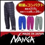 NANGA ナンガ ポータブルダウンパンツ STDモデル