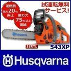 Husqvarna ハスクバーナ チェンソー 543XP バー:45cmRTL(18インチ) チェン:21BPX