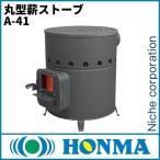 HONMA ホンマ製作所 丸型 薪ストーブ  A-41
