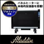 Aladdin アラジン パネルヒーター AJ-P10DC(K)