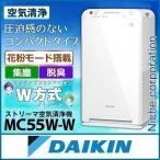 ダイキン ストリーマ空気清浄機 ホワイト MC55W-W 花粉 小型 ペット ホコリ ニオイ PM2.5