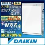 ダイキン 加湿ストリーマ空気清浄機 ホワイト MCK70W-W 加湿空気清浄機 31畳 加湿器 花粉 ペット ホコリ ニオイ PM2.5