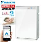 空気清浄機 加湿器 ダイキン 加湿ストリーマ空気清浄機 ホワイト MCK70X-W 31畳 臭い 花粉 ペット ホコリ 脱臭 PM2.5