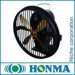 ホンマ製作所 ガード付ストーブファン HL-800G [ 17005 ]