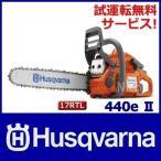 Husqvarna ハスクバーナ チェンソー 440e II バー:43cmRT(17インチ) チェン:21BPX-68E 【新品・試運転済み】