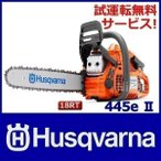 Husqvarna ハスクバーナ チェンソー 445e II バー:45cmRT(18インチ) チェン:21BPX-72E 【新品・試運転済み】