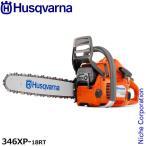 Husqvarna ハスクバーナ チェンソー 346XP New edition バー:45cmRT(18インチ) チェン:21BPX