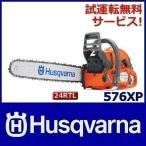 Husqvarna ハスクバーナ チェンソー 576 XP バー:60cmRTL(24インチ) チェン:73LPX-82E 【新品・試運転済み】