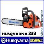 Husqvarna ハスクバーナ チェンソー 346XPとほぼ同等 353 バー:16RT チェン:H21(OREGON 21LPX) 965169756