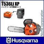 ハスクバーナ 電動チェンソー T536Li XP バッテリー&充電器セット SET-201803E