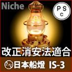 ショッピングIS 日本船燈(ニッセン石油ストーブ) ゴールドフレーム IS-3