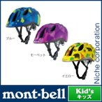 mont-bell モンベル サイクルヘルメット Kid's 1124590