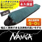 ショッピング寝袋 NANGA ナンガ ニッチオリジナルシュラフ オーロラ 450DX (ダークグリーン/ブラック) レギュラーサイズ 寝袋