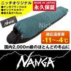 NANGA ナンガ ニッチオリジナルシュラフ オーロラ 600DX (ダークグリーン/ブラック) レギュラーサイズ