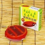 携帯防虫器 富士錦、森林香、パワー森林香専用 携帯器具