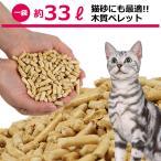 【送料無料】木質ペレット(ペレットストーブ燃料)20kg(1袋)