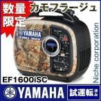 YAMAHA ヤマハ インバーター発電機 EF1600iSC カモフラージュバージョン