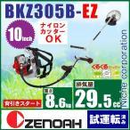 ZENOAH ゼノア 刈払機 Sレバー バーハンドル BKZ305B-EZ 農業向け(背負い) 966798606