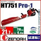 ZENOAH ゼノア 造園用 ヘッジトリマ HT751 Pro-1 / 軽量プロシリーズ AH20012