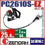 ゼノア チェーンソー (チェンソー) PC2610S-EZ BK2602T